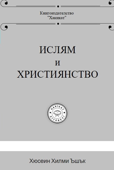 ИСЛЯМ-И-ХРИСТИЯНСТВОфронт