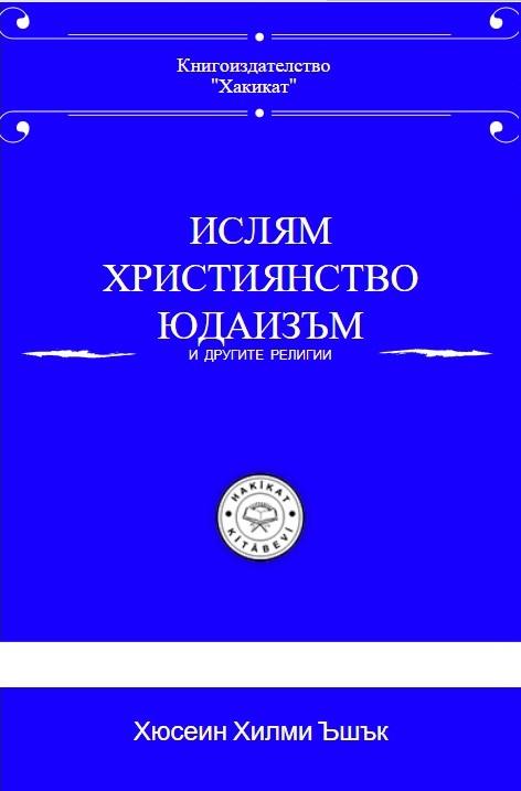 ИСЛЯМ-ХРИСТИЯНСТВО-ЮДАИЗЪМ-И-ДРУГИТЕ-РЕЛИГИИ фронт