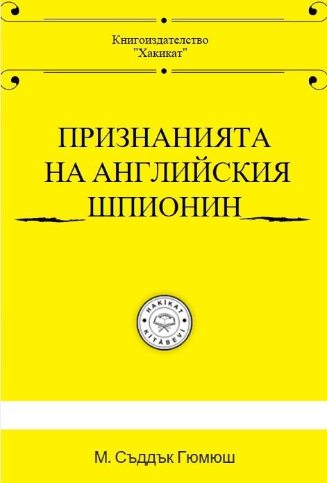 ПРИЗНАНИЯТА НА АНГЛИЙСКИЯ ШПИОНИН(1) фронт