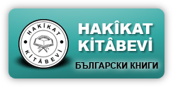 Hakikat_Kitabevi_Button