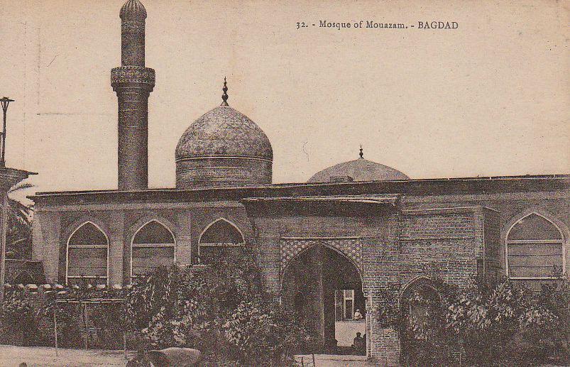 Джами-ул имам а'зам (Джамията на имам а'зам) в Багдад, Ирак